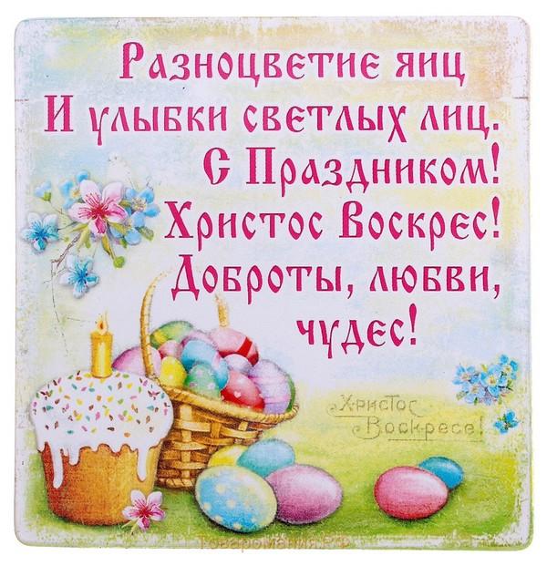 Поздравления с днем святой пасхи в стихах короткие красивые