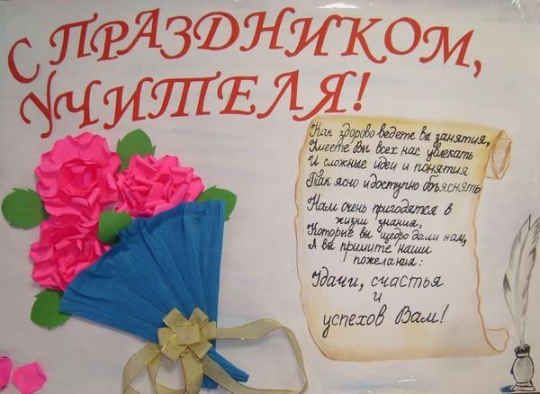 Открытка любимой, открытки ко дню учителя плакаты