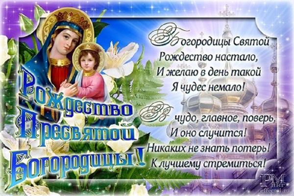 Поздравления на рождество пресвятой богородицы картинки
