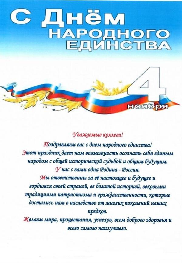 День народного единства официальные поздравление в прозе