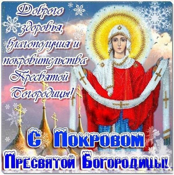 Картинка поздравление с праздником покрова пресвятой богородицы, привет давно