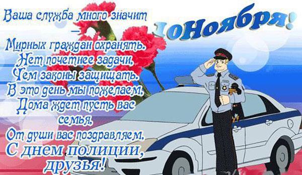 С днем полиции открытки поздравления для жен полицейских, картинки селфи