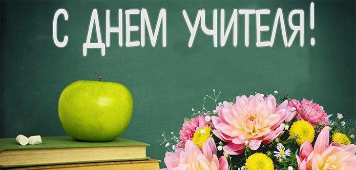 сценки на день учителя для старших классов
