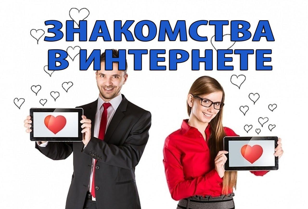 Сайт знакомства для серьезных отношений. Онлайн-знакомства: скажи своей судьбе «да»