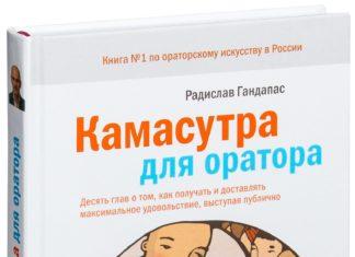 """Обзор книги """"Камасутра для оратора"""""""