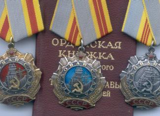 Продажа и изготовление орденов в Киеве
