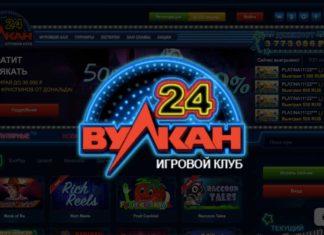 Что хорошего есть в казино Вулкан 24