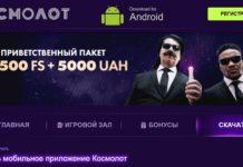 Большие возможности казино Космолот скачать приложение Андроид которого можно на сайте