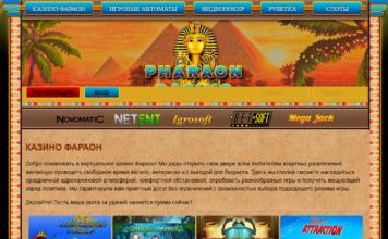 Самые лучшие в сети это Фараон игровые автоматы