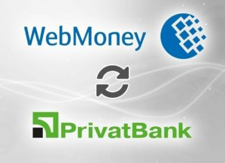 Как вывести деньги с вебмани на приват?