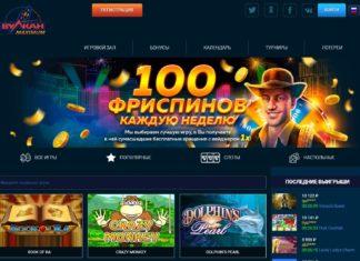 Лучшее казино в интернете Vulcan Maximum