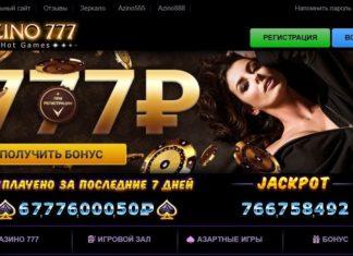 Онлайн казино Azino777 - невероятные развлечения и большие бонусы