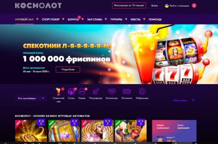 Что интересного в казино Космолот