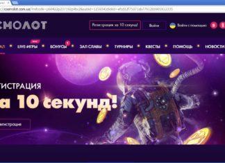Почему нужно посетить казино cosmolot 24