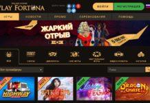 Что стоит посмотреть в Play Fortuna онлайн казино