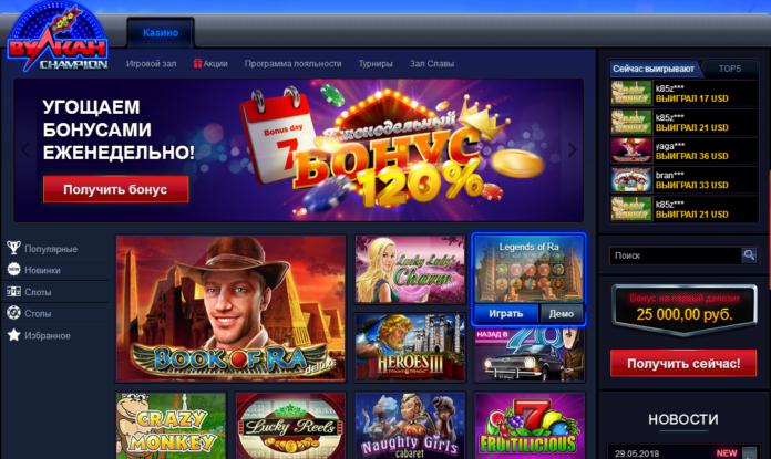Самое лучшее казино это официальный сайт Вулкан Чемпион