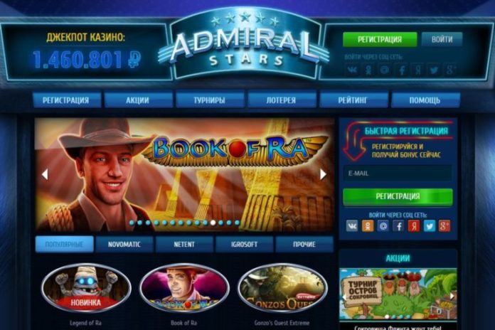 Чем отличается Адмирал казино