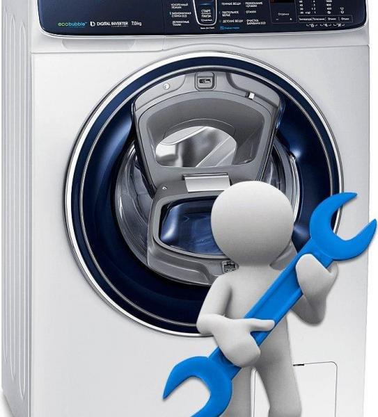 Скорая помощь для стиральной машины
