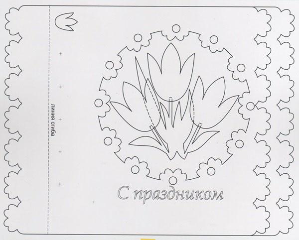 Поздравительная открытка своими руками с шаблонами