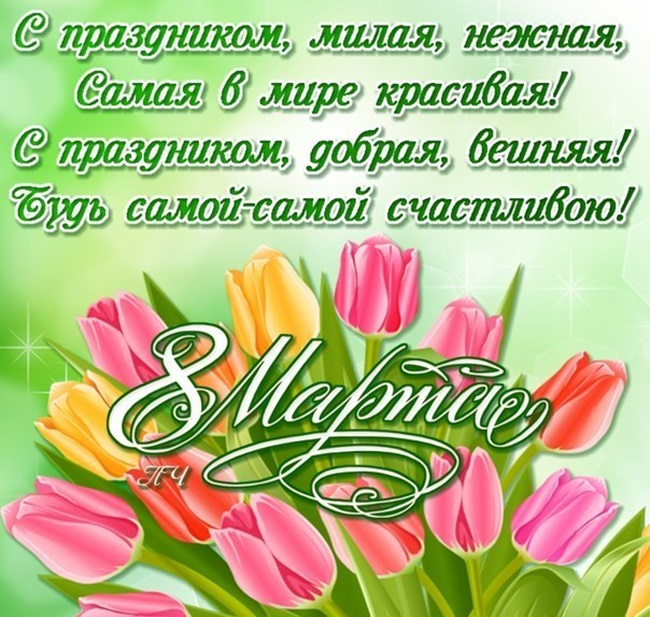 Для ксюши, картинки поздравления с 8 мартом любимой женщине