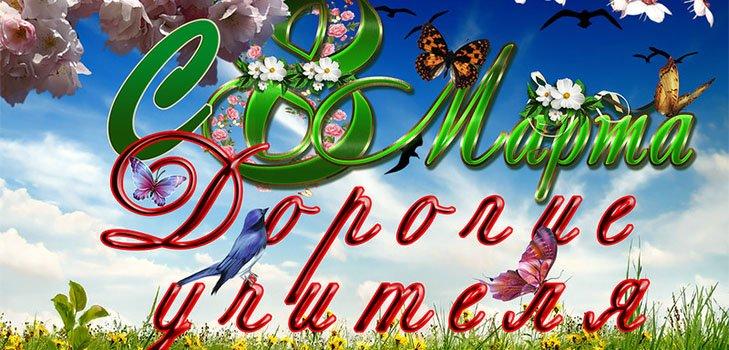 Музыкальное поздравление учителям на 8 марта
