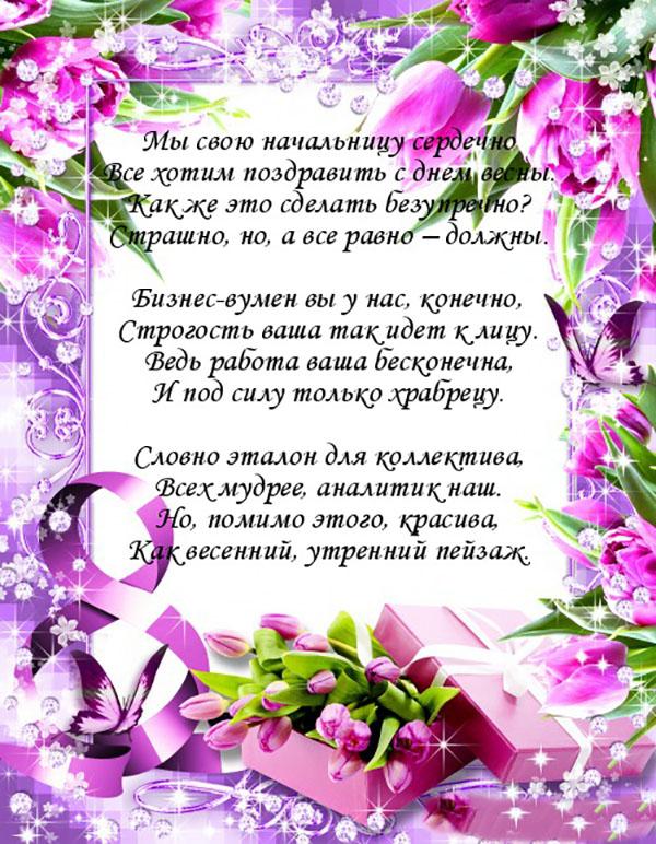 Короткое поздравление директору женщине в стихах красивые